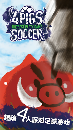 四隻小猪-小猪足球免費版