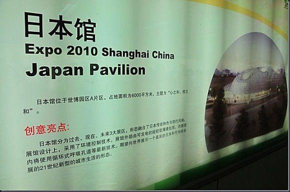 2010 上海世博会日本馆位于世博园 A 片区