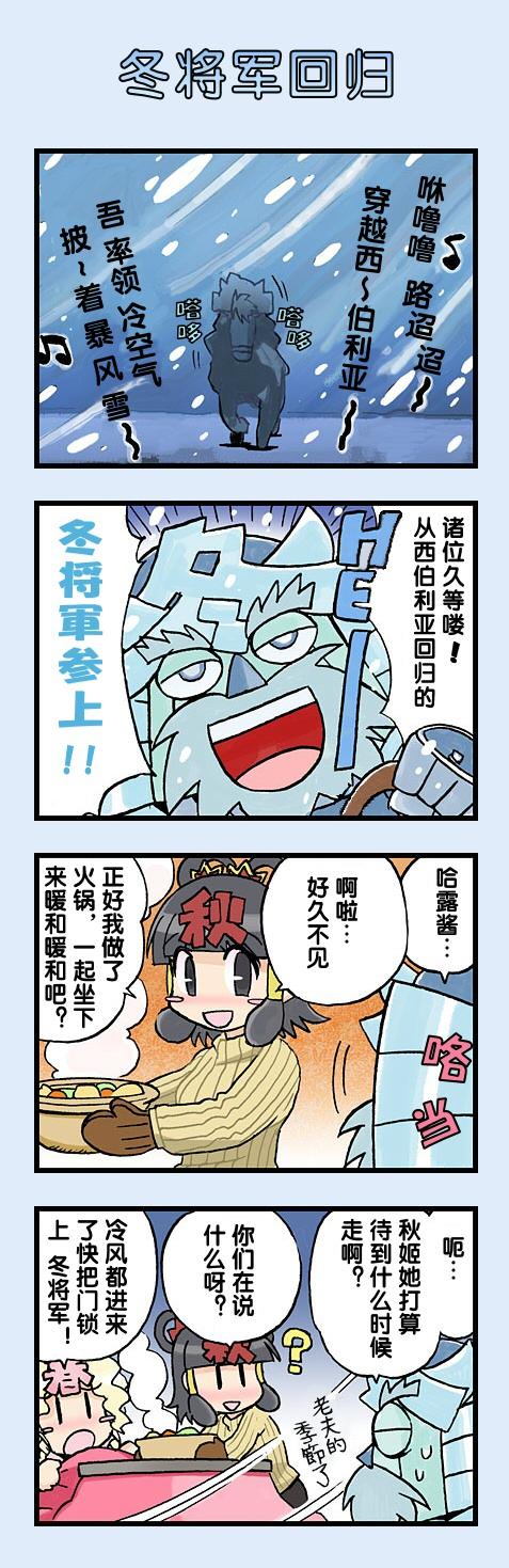 NHK萌化天气四格47「日本的冬季」与气压分布-星宫动漫