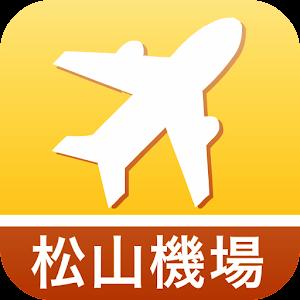 松山機場航班時刻表 交通運輸 App LOGO-APP試玩