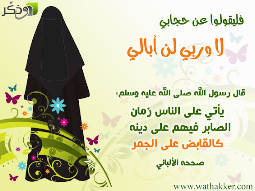 كتب عن الحجاب الشرعي pdf