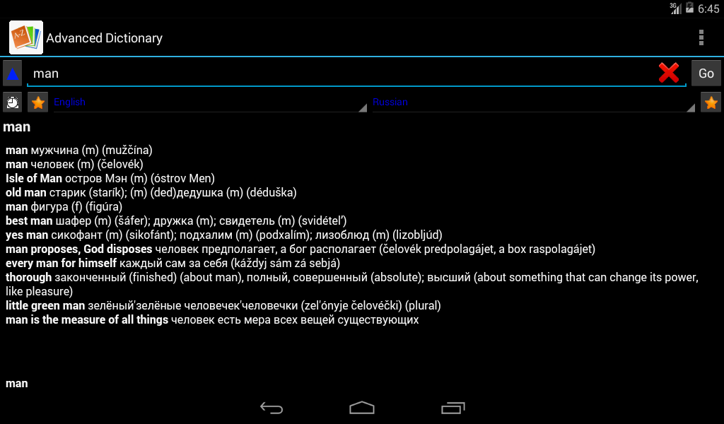 Advanced Dictionary - screenshot