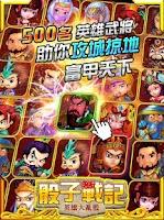 Screenshot of 富甲三國:百萬骰子王