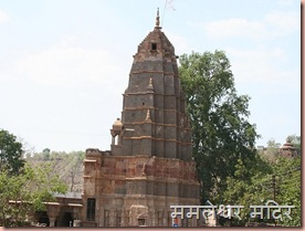 Mamalleshwar Temple