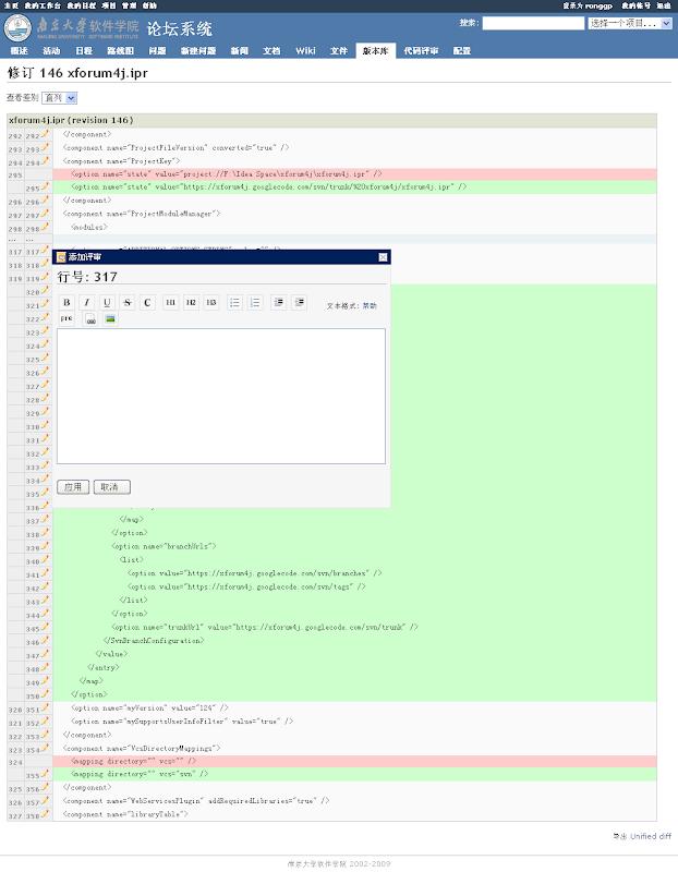 论坛系统 - - xforum4j-xforum4j.ipr - Diff - 实训系统.png
