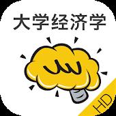 大学经济学HD@酷学习