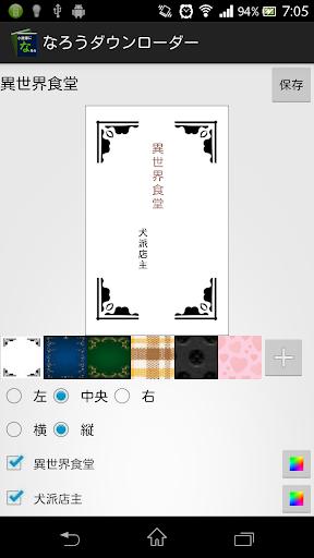 無料书籍Appの小説家になろうダウンローダー|記事Game