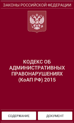 КоАП РФ 2015 бспл