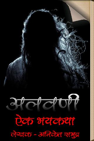 Alavani - Marathi Horror Story- screenshot
