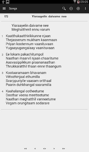 【免費書籍App】Unarvu Ganangal-APP點子