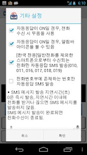 BusyNow4Me, SMS auto-reply- screenshot thumbnail