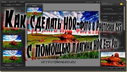 Как сделать HDR-фото в Photoshop CS5 с помощью плагина HDR Efex Pro