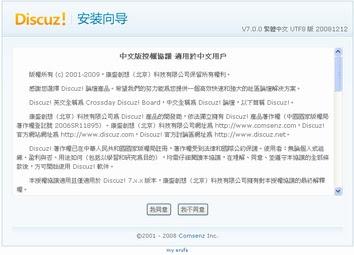 Discuz!7.0.0安裝用戶協議畫面
