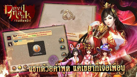 Devil Mask จอมทัพทมิฬ- screenshot thumbnail