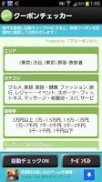 Screenshot of Auto Deal  Checker (JP Only)