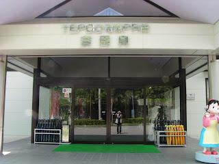 TEPCO電源PR館須田貝(2008/11/30に閉館)