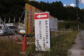 湯西川ダム本体建設JV工事事務所出入口に立つ看板