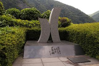 管理所の門の脇にある石碑