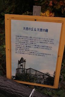 天使の丘&天使の鐘