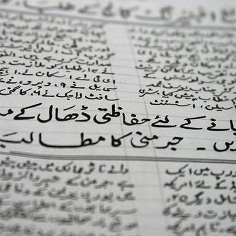 The Musalman Daily – The Only Handwritten Newspaper in The World