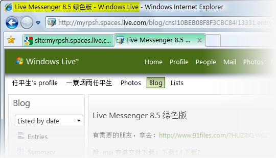 Live Spaces 单篇日志页面 title 的变化