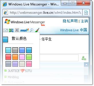 修改 Web Messenger 界面颜色