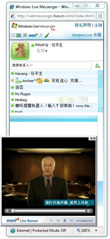 Windows Live Web Messenger 上恶心的弹出广告