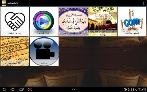 كشف الغمة بدعاء القرآن والسنة