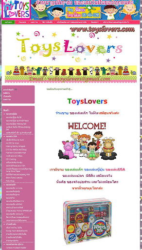 ToysLovers