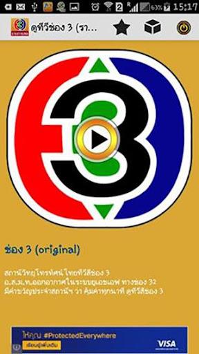 ดูทีวีช่อง 3 Thai TV 3