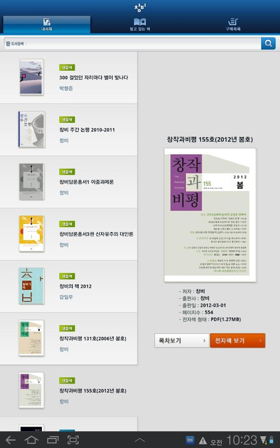 창작과비평 - ebook- screenshot