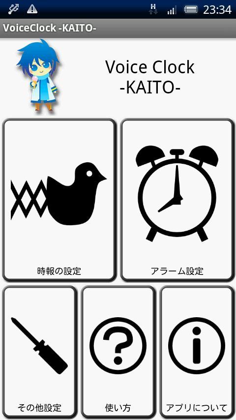 VoiceClock -KAITO- - screenshot