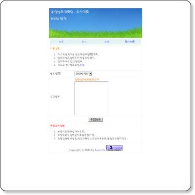 invoice.easylife.idv.tw.jpg