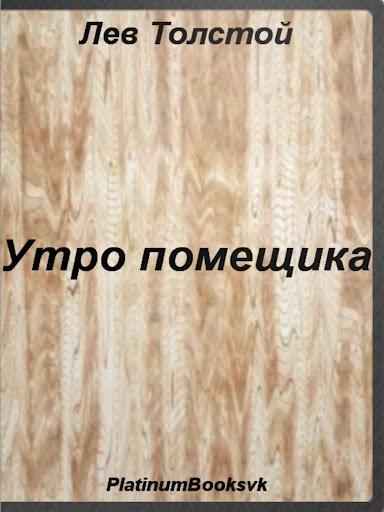 Утро помещика. Лев Толстой.