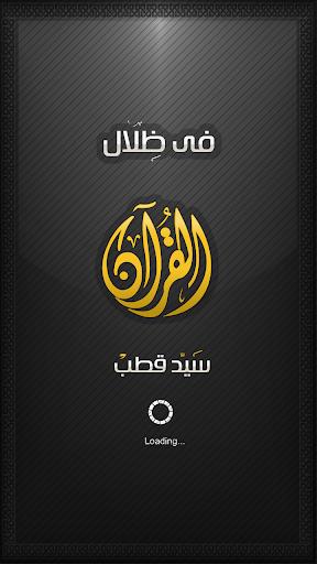 فى ظلال القرأن FeZilal AlQuran