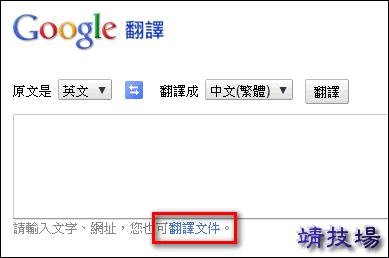 J367_01+google+translate.png