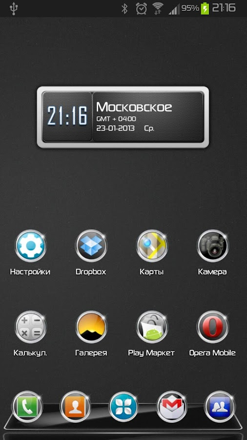 Next Launcher Theme Graphite - screenshot