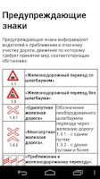 Screenshot of iDrive.kz: ПДД Казахстан