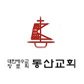 진주동산교회