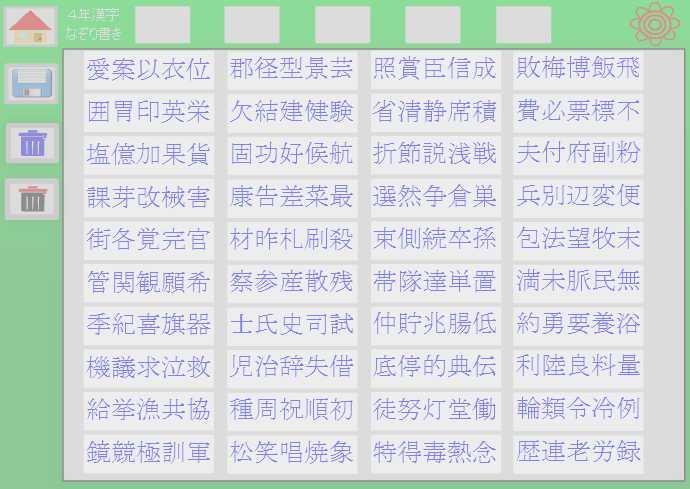 漢字 4年漢字 : 4年漢字なぞり書き - Android Apps ...