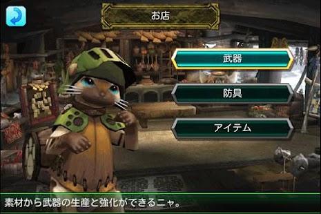 Dynamic Hunting Screenshot