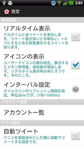 無料娱乐Appのつぶあに -アニメの視聴管理・実況をしよう!-|記事Game