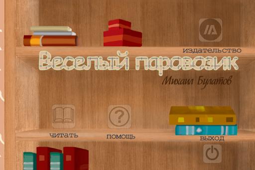 【免費書籍App】Веселый паровозик-APP點子