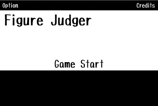 FigureJudger 〜図形仕分けゲーム〜