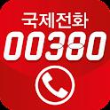 00380 무료국제전화 icon