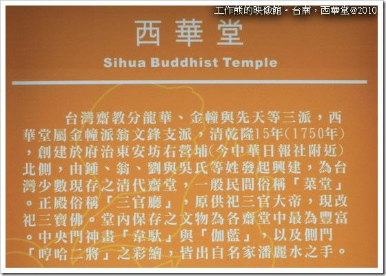 Sihua_Buddhist_temple01