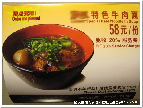 beef_noodle_hotel01