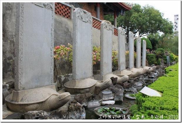 在庭園北側、海神廟旁豎立著九座贔屭(御龜碑),這是清乾隆五十一年(西元 1786)林爽文事件平定之後,乾隆皇帝親撰詩文表彰福康安的功勞所設。原本有十座,但是相傳在運往台南的途中,因為碑石過重有一隻落海遺失,後來補造一隻,目前這隻真碑假龜存放在嘉義市中山公園內。至於落海的龜座,百年後因台江淤淺而重見天日,在1911年時被漁民撈獲,並被尊為「白靈聖母」,供奉在保安宮內。
