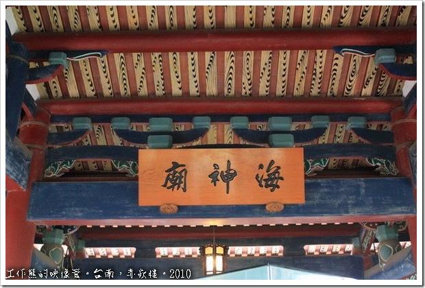 「海神廟」二樓