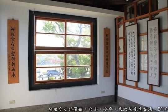 台南安平,因鹽玖定的朱玖瑩先生書法展